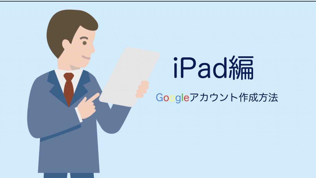 Googleアカウント作成方法:iPadタブレット編
