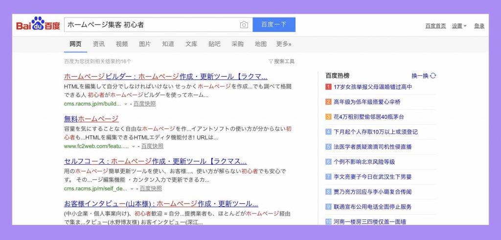 百度検索エンジン検索結果表示例