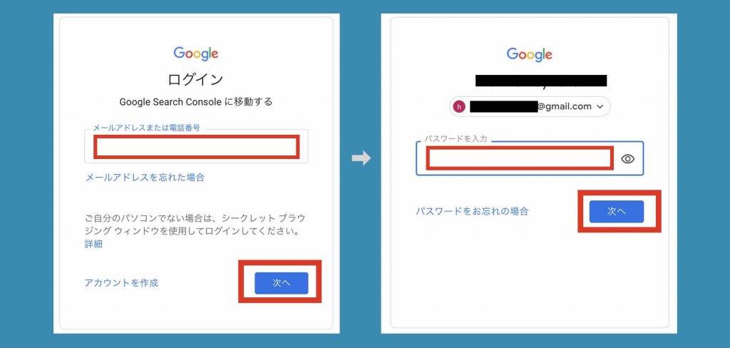 Googleサーチコンソールログイン画面例