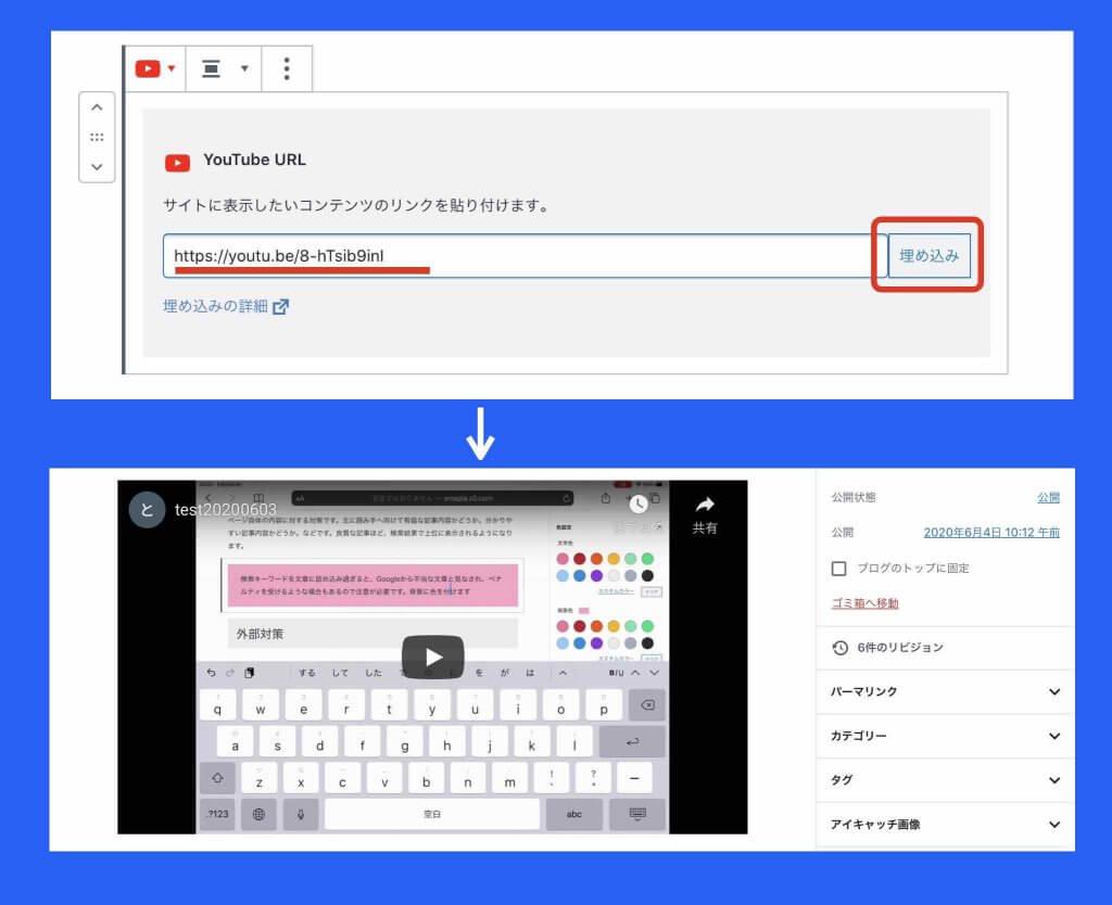 ワードプレスYouTube埋め込みブロック編集例