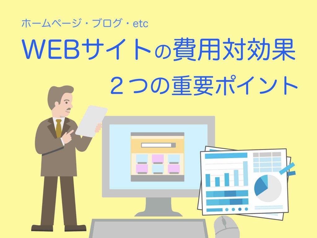 ホームページなどWEBサイトの費用対効果【2つの重要ポイント!】