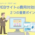 ホーページWEBサイト費用対効果