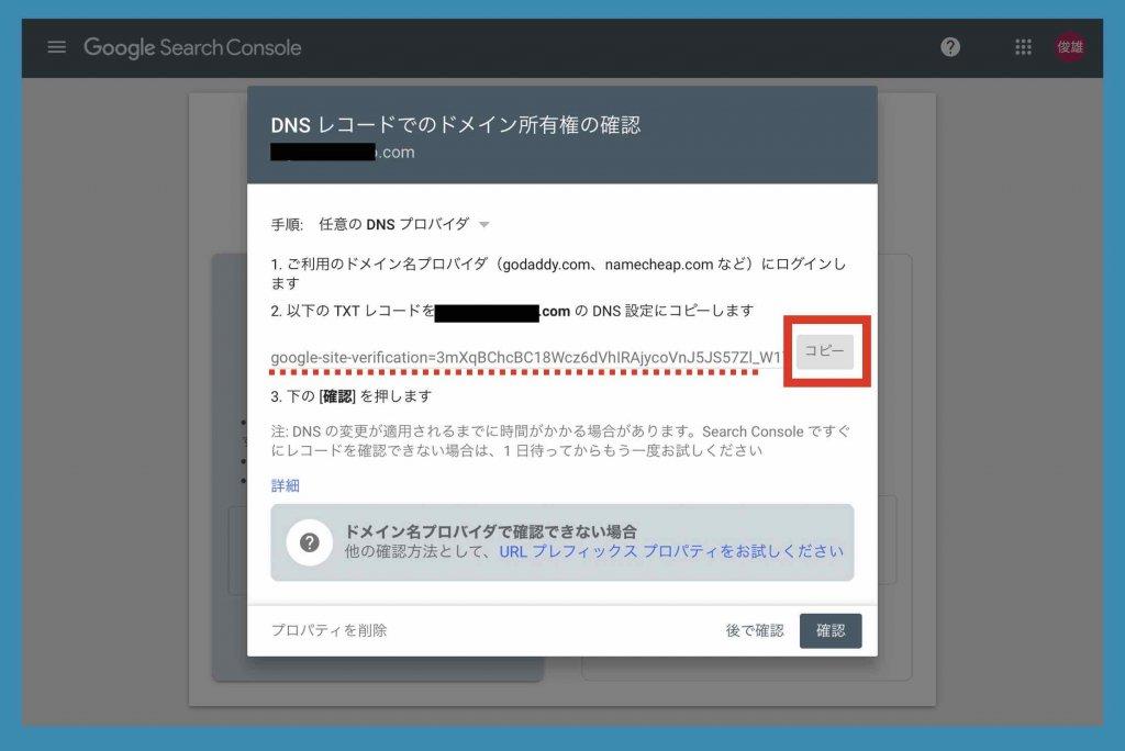 Googleサーチコンソールドメイン所有権のコピー例