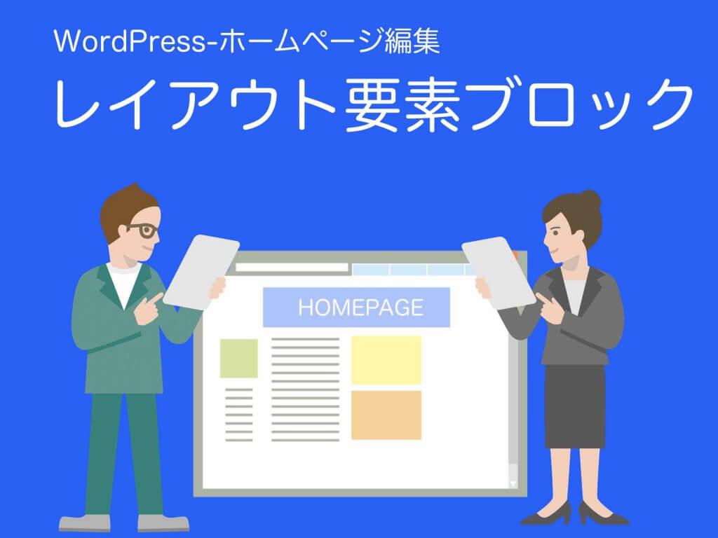 ワードプレスのホームページの投稿ページの編集方法(レイアウト要素)