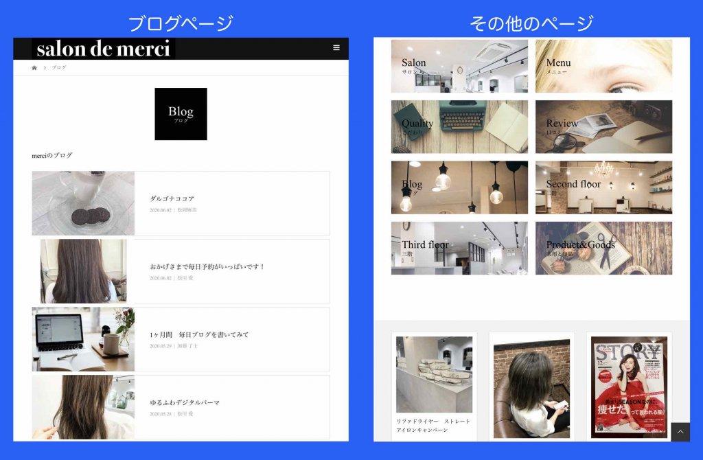 ワードプレス自作ホームページ(施術業等)ブログページとその他ページ例