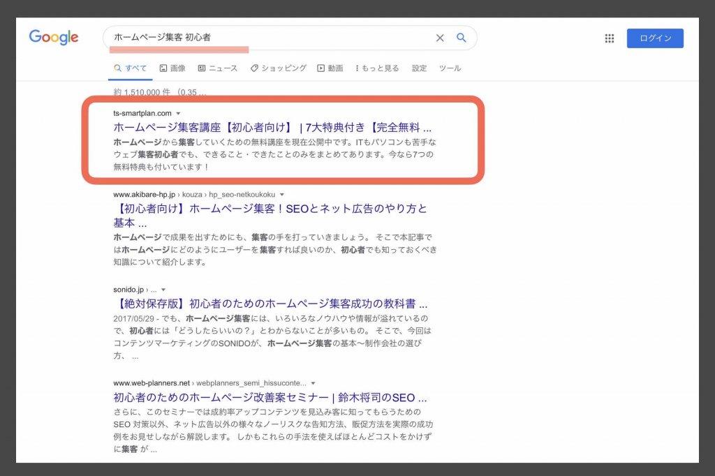 Google検索エンジン結果確認例