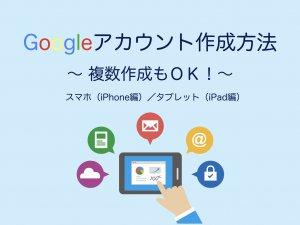 Googleアカウント作成方法スマホiPhoneタブレットiPad編