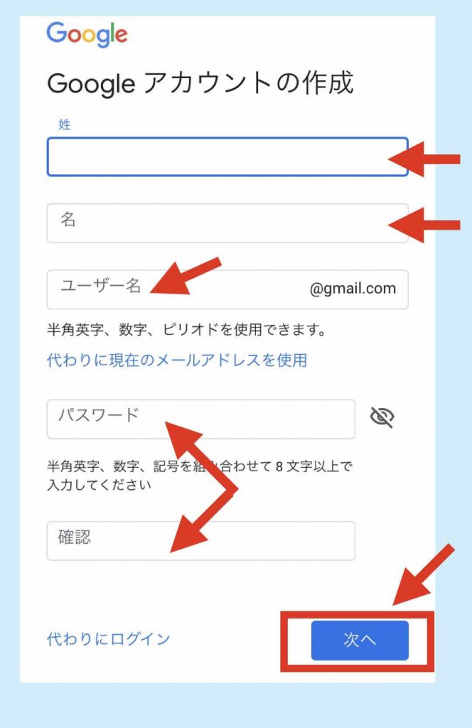 iPhone: アカウント情報の入力