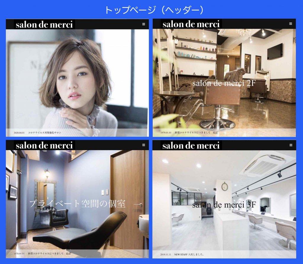 ワードプレス自作ホームページ(施術業等)トップページヘッダー画像例
