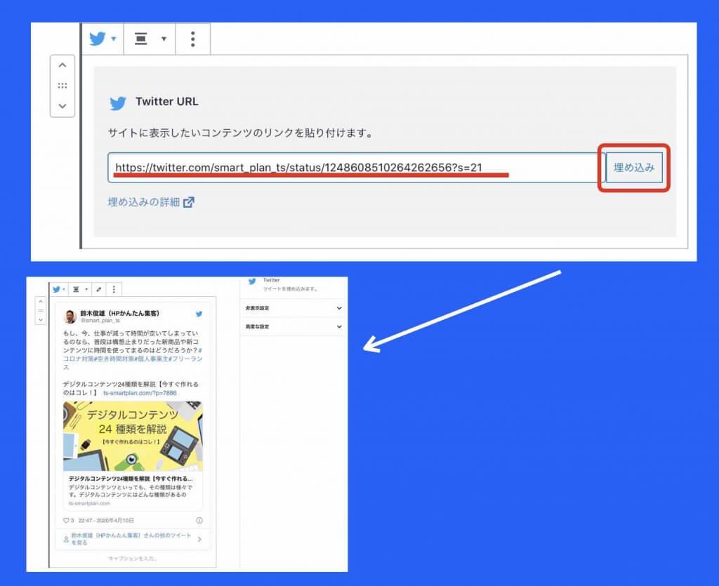 ワードプレスTwitter埋め込みブロック編集例