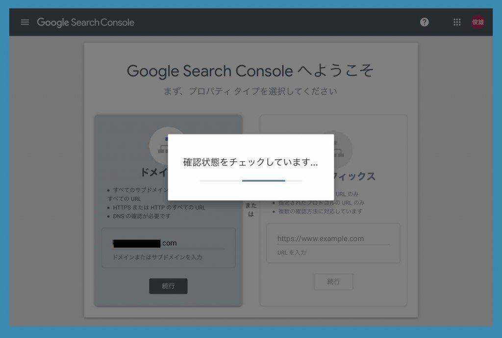 Googleサーチコンソールドメイン確認中画面例