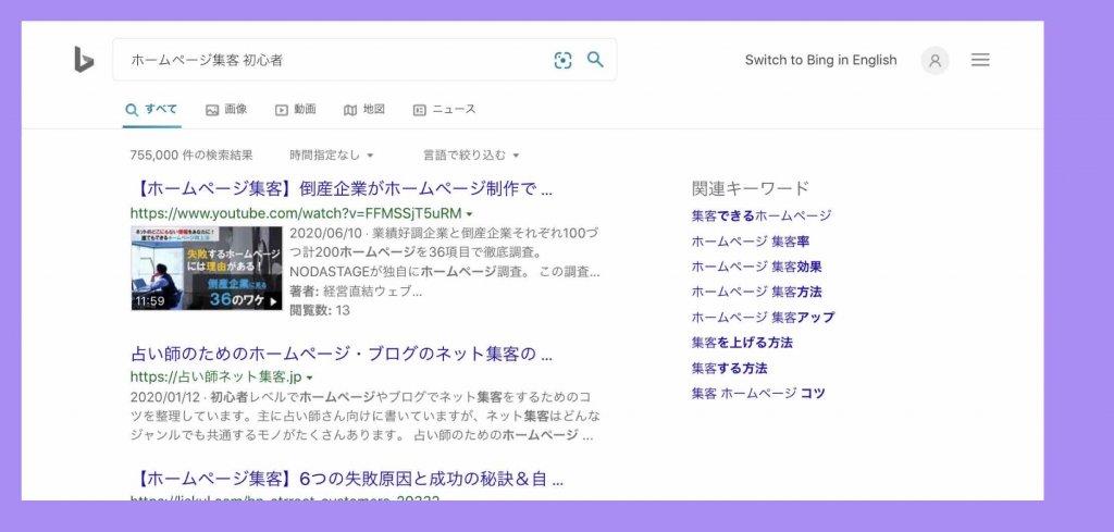 Bing検索エンジン検索結果表示例