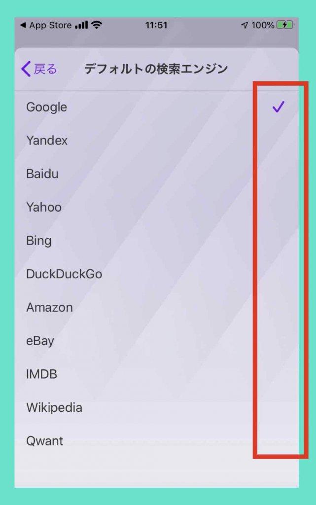 使いたい検索エンジン(またはサービス)を選択し変更