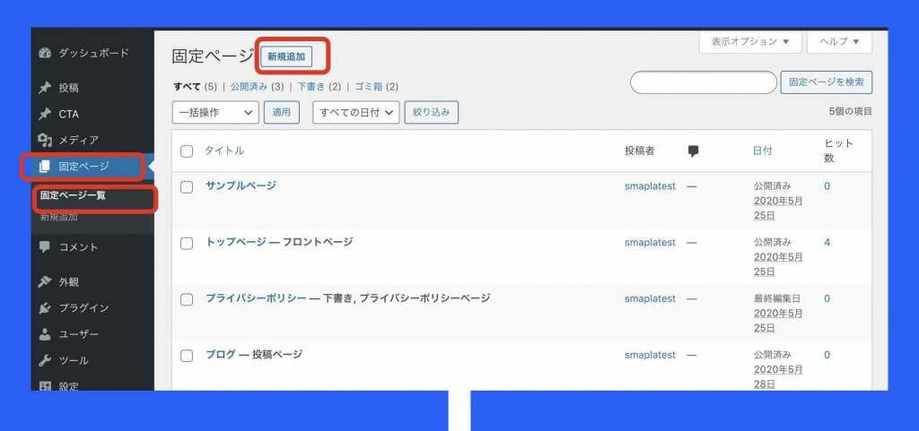 ワードプレスのホームページの固定ページ一覧表示例