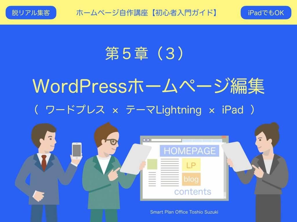 ワードプレスのホームページ編集方法【70枚の画像付き】