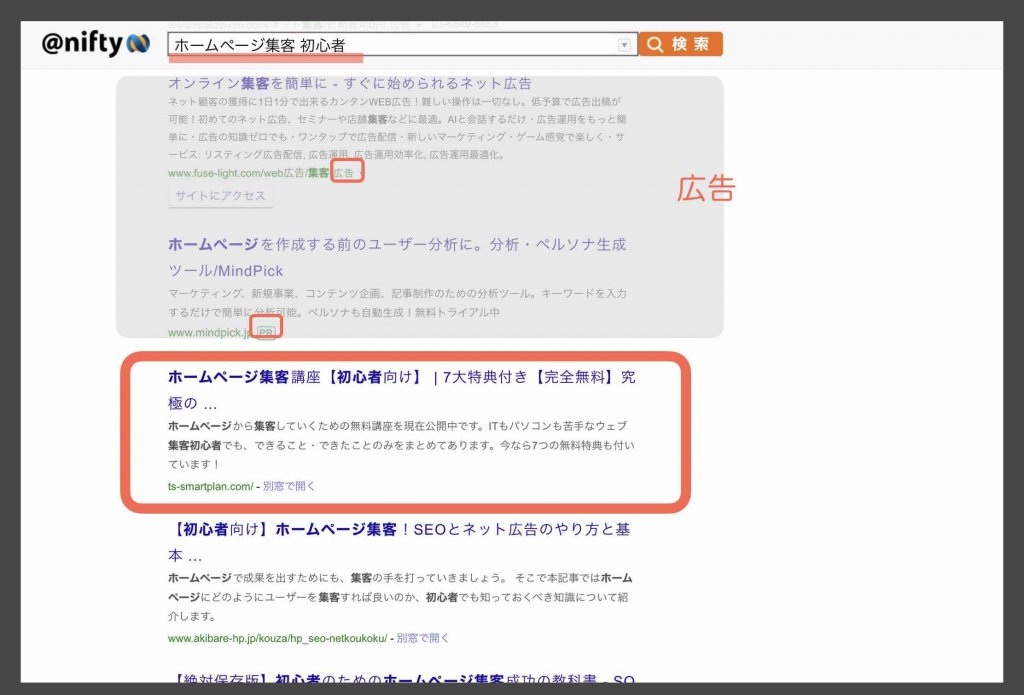 Niftyポータルサイトの検索結果確認例