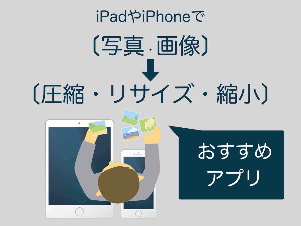 iPadやiPhoneで写真や画像を圧縮リサイズ縮小するアプリ