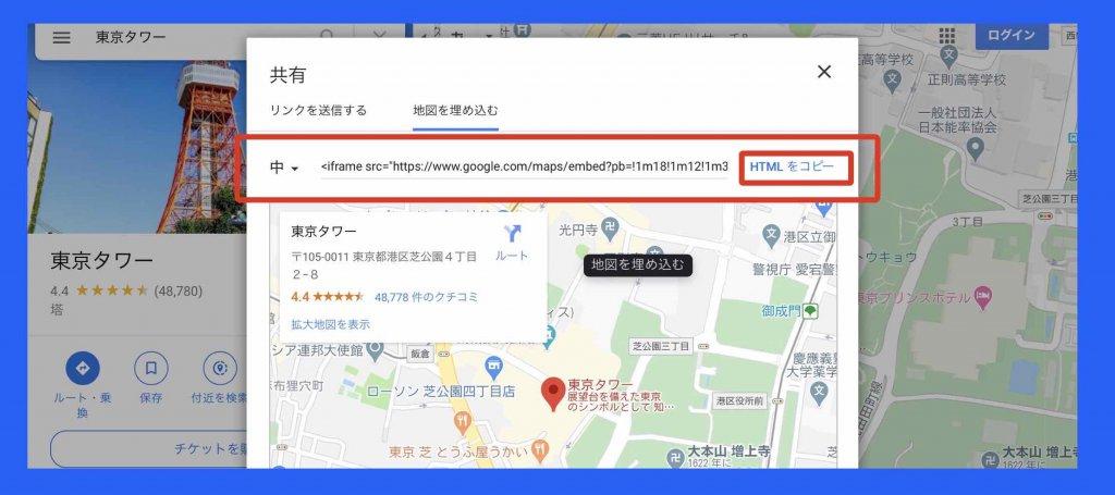 グーグルマップ編集方法ステップ3