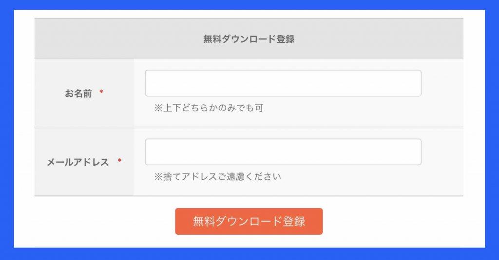 メール配信システムを使用した入力フォーム例