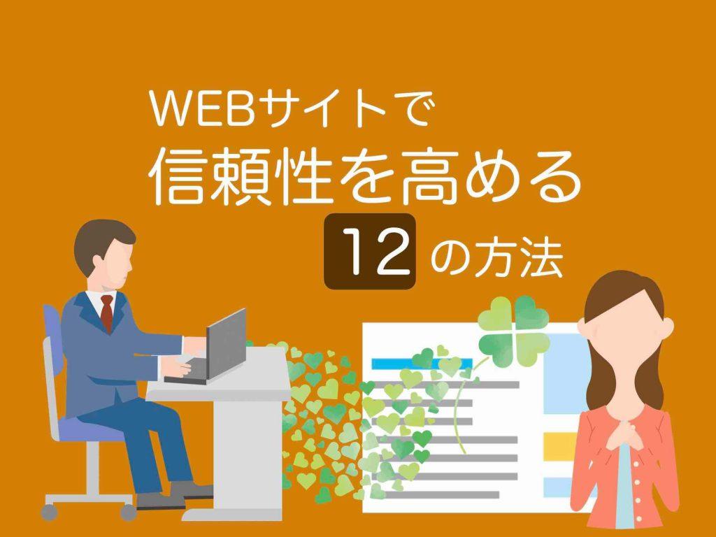 WEBサイトで信頼性を高める方法