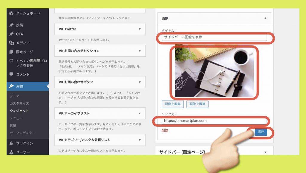 手順4 ウィジェットの詳細設定例
