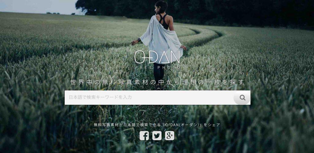 フリー画像素材検索サイト: O-DAN