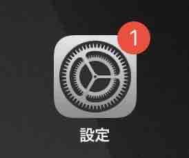 iPhoneの「設定」アイコンを選択