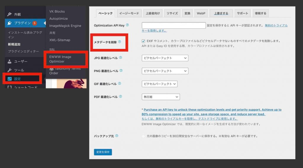 画像圧縮プラグイン「EWWW Image Optimizer」の設定(ベーシックタブ)