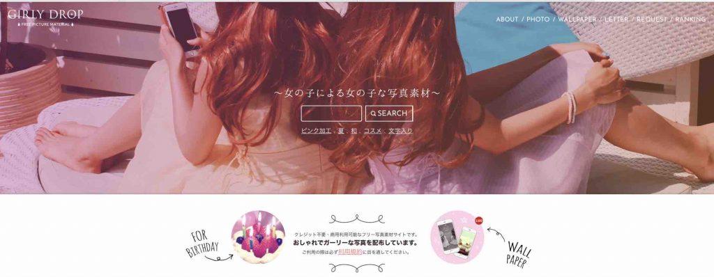 フリー画像素材サイト:GIRLY DROP