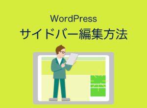 WordPressサイドバー編集方法