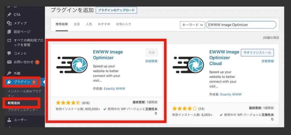 画像圧縮プラグイン「EWWW Image Optimizer」インストール
