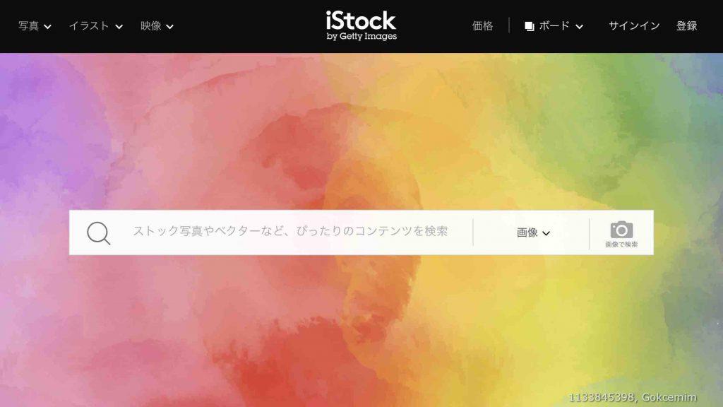 有料画像素材サイト: iStock