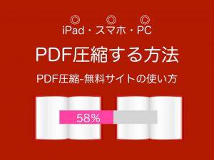 PDF圧縮するには:スマホやiPad簡単な圧縮無料サイト