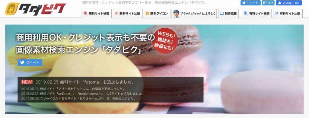 フリー画像素材検索サイト:タダピク