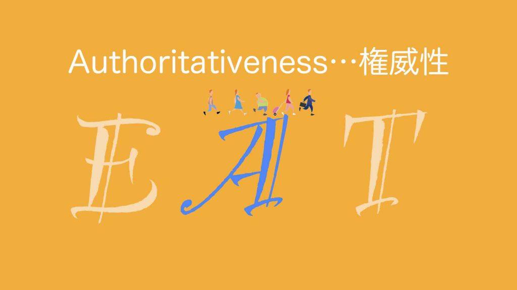 権威性(Authoritativeness)とは?