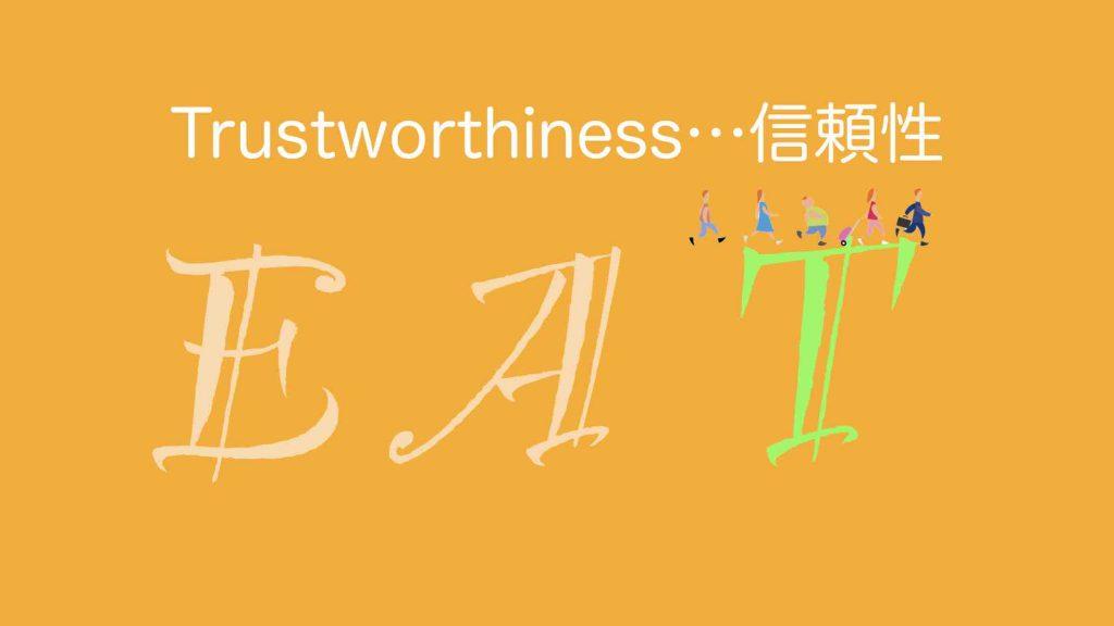 信頼性(Trustworthiness)とは?