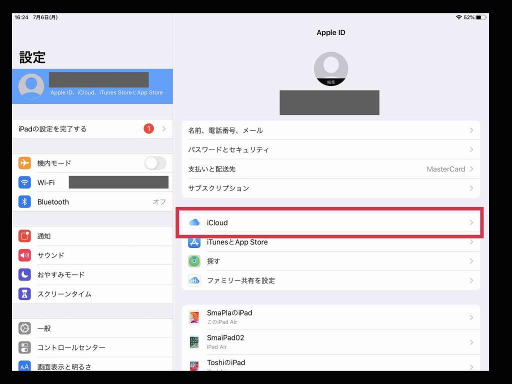 〔iCloud〕を選択(iPad)