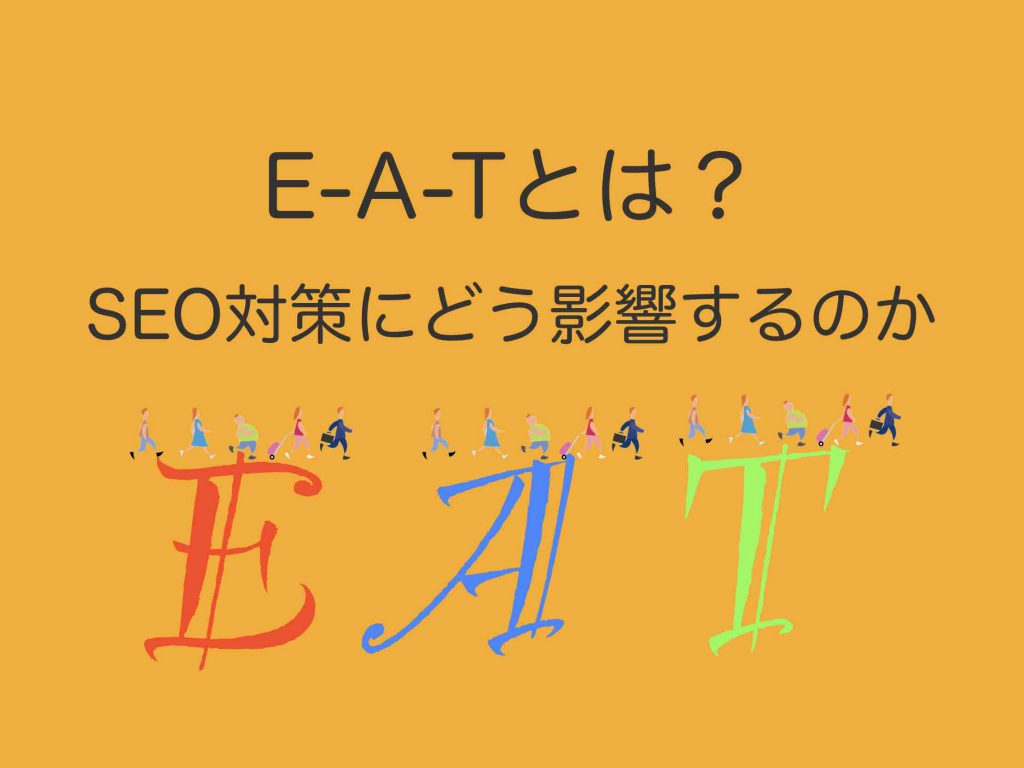 E-A-Tとは?SEO対策にどう影響するのか?
