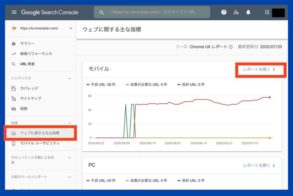Core Web Vitals をサーチコンソールで計測した結果例