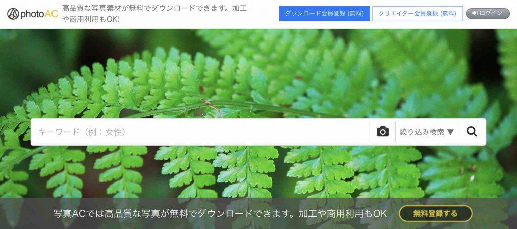 フリー画像素材サイト:写真AC