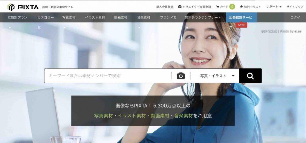 有料画像素材サイト: Pixta (かわいい・おしゃれ・かっこいい)