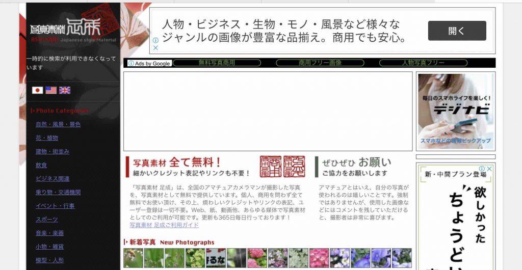 フリー画像素材サイト:足成