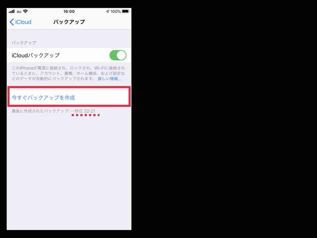 iPhoneの〔今すぐバックアップを作成〕を選択