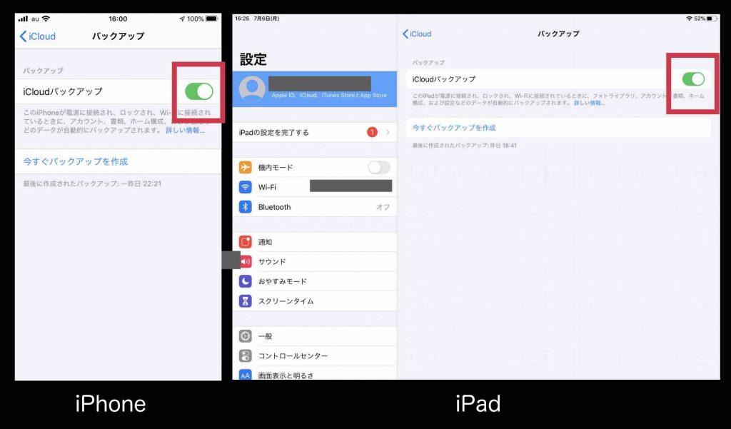 iPhoneやiPadのバックアップを自動で行う方法
