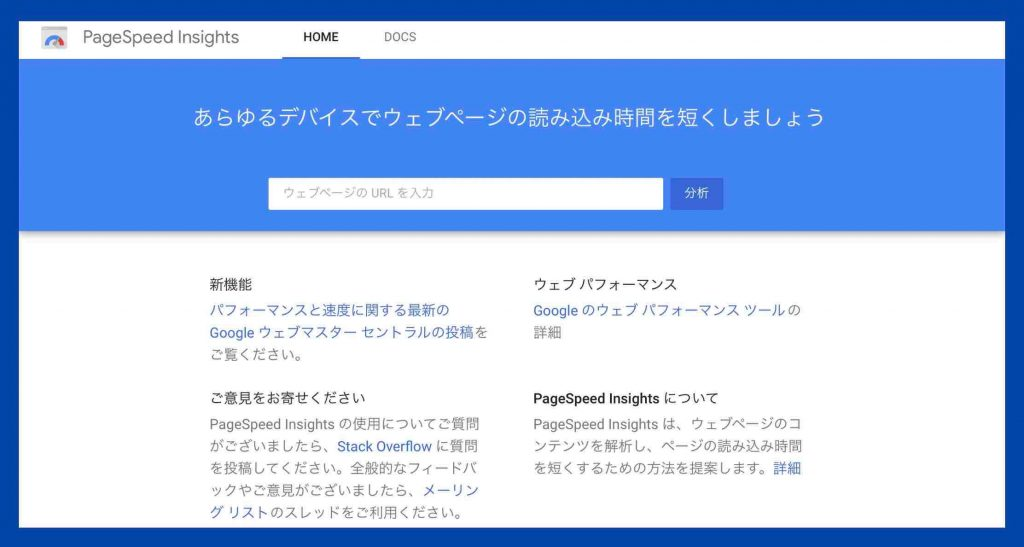 PageSpeed Insightsの初期画面