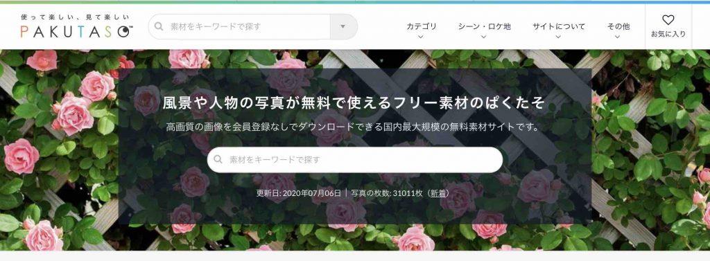 フリー画像素材サイト:ぱくたそ(かわいい・おしゃれ・かっこいい)