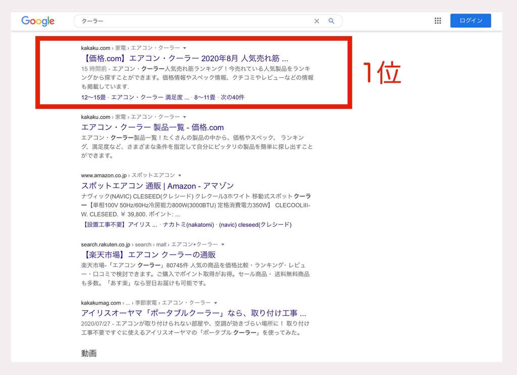 Google検索結果(クーラーで検索)