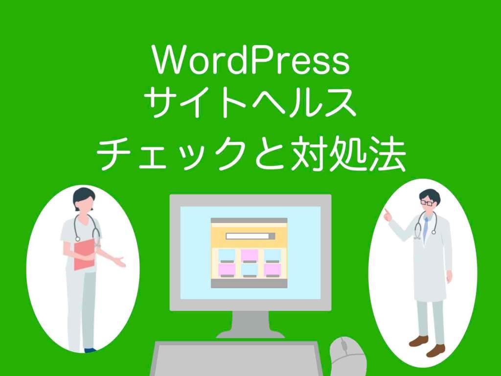 WordPressサイトヘルスチェックと対処方法