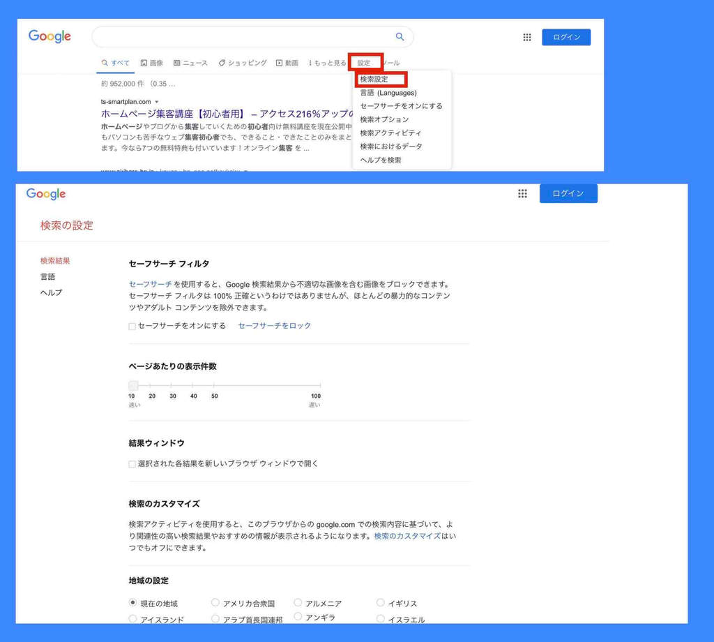 Google検索設定の設定例