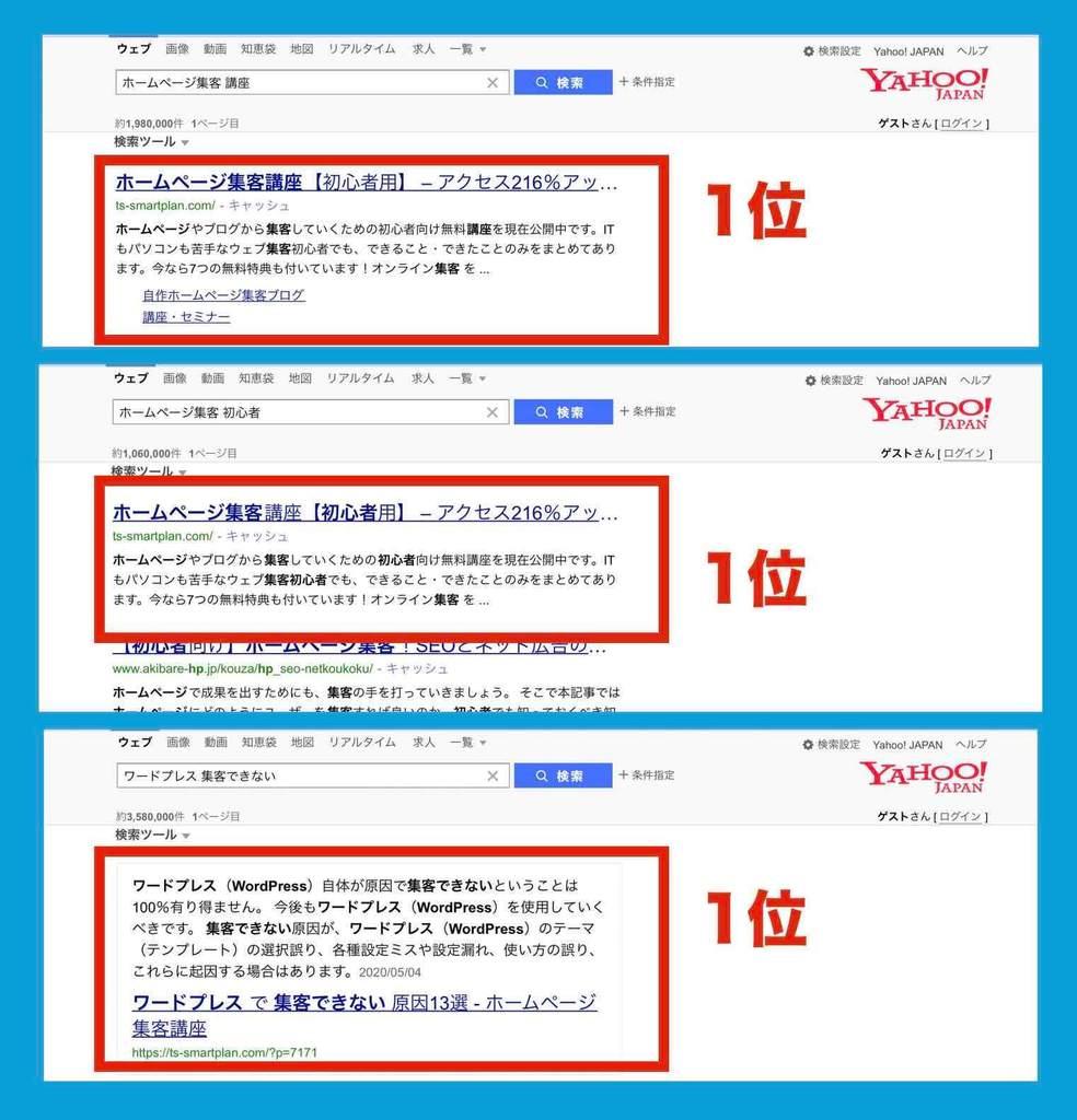 Yahoo!で検索順位1位